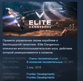 Elite Dangerous 💎 STEAM GIFT RU