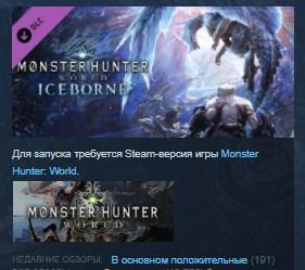 Monster Hunter World: Iceborne DLC 💎 STEAM GIFT RU