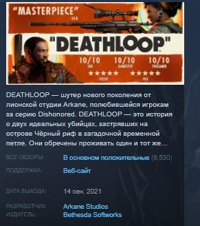 DEATHLOOP - Deluxe 💎 STEAM GIFT RU