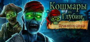 Nightmares from the Deep The Cursed Heart (Desura Key)