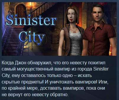 Sinister City ( Steam Key / Region Free ) GLOBAL ROW