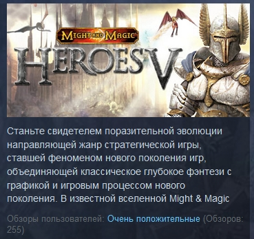 Heroes of Might and Magic V 5  ( STEAM GIFT RU + CIS )