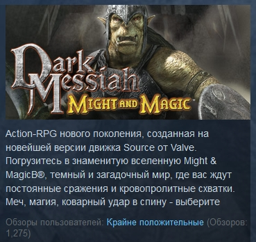 Dark Messiah Might and Magic STEAM KEY REGION FREE ROW