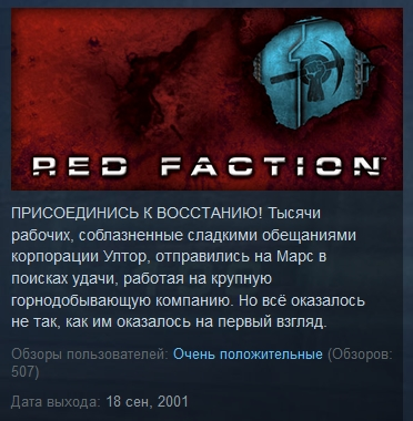 Red Faction I 1 STEAM KEY RU+CIS LICENSE