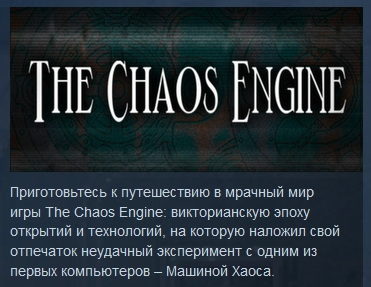 The Chaos Engine   ( Steam Gift / Region Free ) GLOBAL