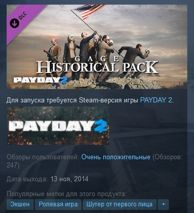 PAYDAY 2: Gage Historical Pack (STEAM GIFT RU + CIS)