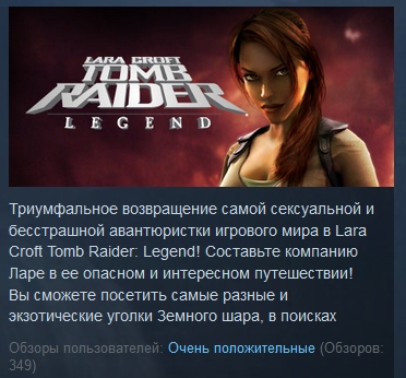 Tomb Raider: Legend ( Steam Key / Region Free ) GLOBAL