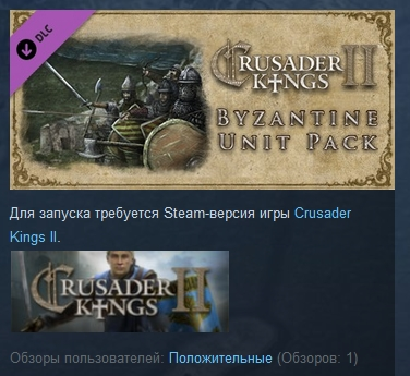 Crusader Kings II: Byzantine Unit Pack (STEAM GIFT ROW)