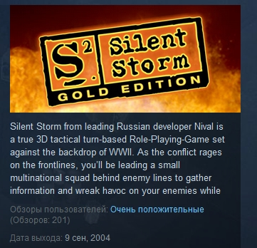 Silent Storm Gold Edition STEAM KEY RU+CIS LICENSE