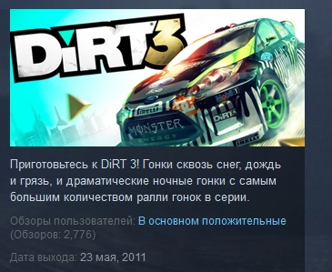 DiRT 3 Complete Edition STEAM KEY REGION FREE 