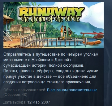Runaway 2: The Dream of the Turtle STEAM KEY GLOBAL