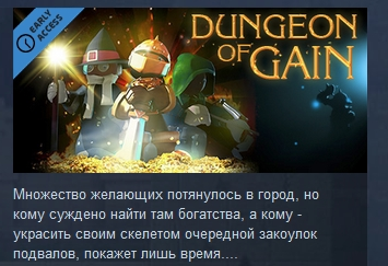 Dungeon of Gain ( Steam Key / Region Free ) GLOBAL ROW