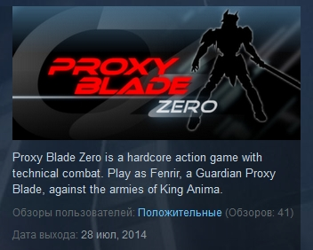 Proxy Blade Zero ( Steam Key / Region Free ) GLOBAL ROW