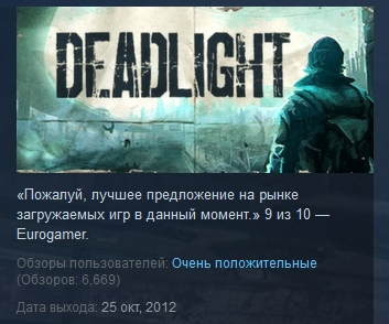 Deadlight  ( STEAM GIFT RU + CIS )