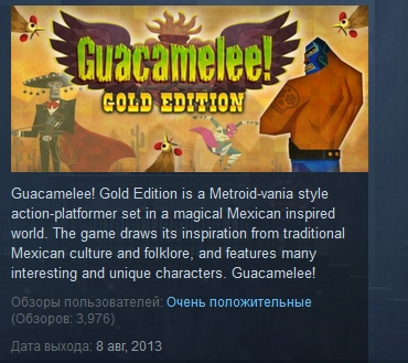 Guacamelee! Gold Edition STEAM KEY REGION FREE GLOBAL💎