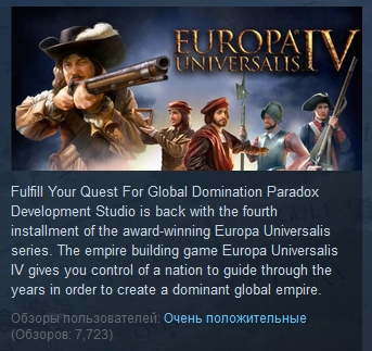 Europa Universalis IV +5 GAMES PARADOX STEAM KEY ЛИЦЕНЗ