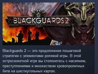 Blackguards 2   ( Steam Key / Region Free ) GLOBAL