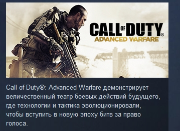 Call of Duty Advanced Warfare STEAM KEY LICENSE&#128142