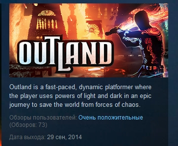 Outland - Special Edition ( STEAM KEY / REGION FREE  )