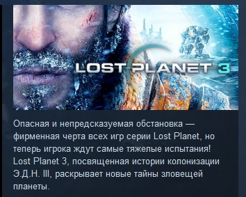 Lost Planet 3 STEAM KEY RU+CIS LICENSE 💎