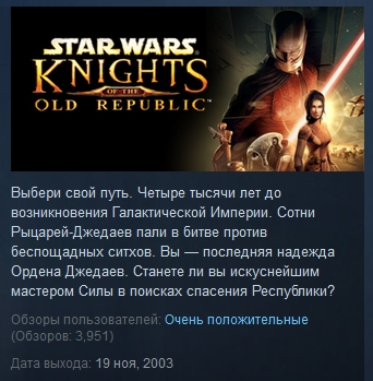 Star Wars Knights of the Old Republic STEAM KEY LICENSE