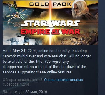 Star Wars Empire At War: Gold Pack STEAM KEY LICENSE