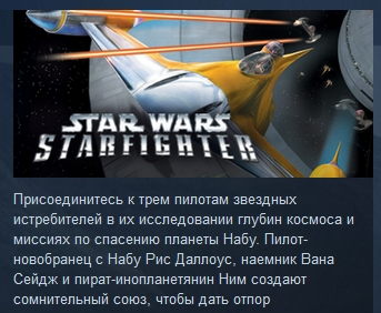Star Wars Starfighter STEAM KEY  СТИМ КЛЮЧ ЛИЦЕНЗИЯ