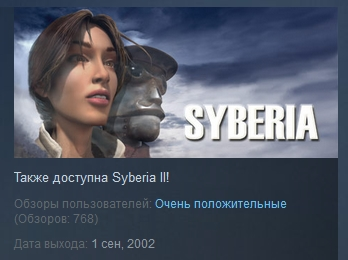 Syberia Сибирь ( Steam Key / Region Free ) GLOBAL ROW