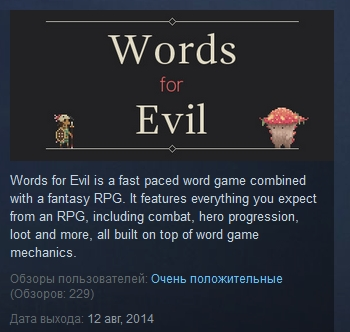 Words for Evil (STEAM + DESURA 2 KEYS / REGION FREE)