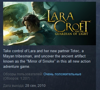 Lara Croft and the Guardian of Light STEAM KEY REG FREE