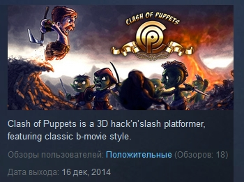 Clash of Puppets STEAM KEY REGION FREE GLOBAL 💎