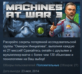 Machines At War 3  STEAM KEY REGION FREE GLOBAL