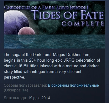 Chronicles of a Dark Lord Episode 1 Tides Fate Complete