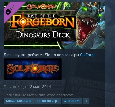 SolForge 2 DLC Dinosaurs Deck + Two Deck STEAM KEY ROW