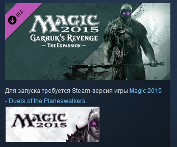 Magic 2015 Expansion Garruks Revenge STEAM KEY REG FREE