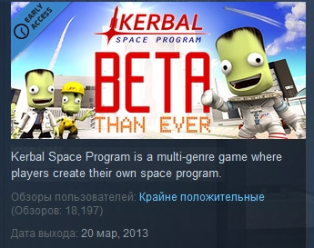 Kerbal Space Program (STEAM GIFT RU + CIS)