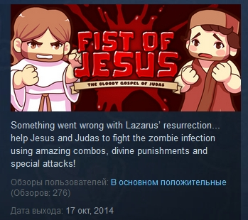 Fist Of Jesus  ( Steam Key / Region Free ) GLOBAL ROW