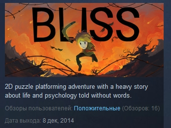 Bliss  ( Steam Key / Region Free ) GLOBAL ROW