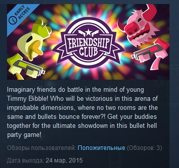 Friendship Club ( Steam Key / Region Free )