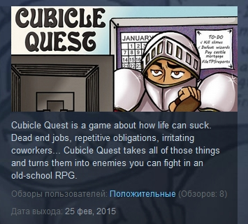 Cubicle Quest ( Steam Key / Region Free ) GLOBAL ROW