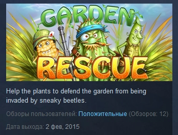 Garden Rescue ( Steam Key / Region Free ) GLOBAL ROW