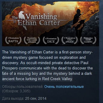 The Vanishing of Ethan Carter STEAM KEY  LICENSE