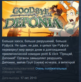 Goodbye Deponia ( Steam Key / Region Free ) GLOBAL ROW