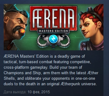 AERENA - Masters Edition  ( Steam Key / Region Free )