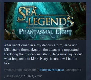 Sea Legends: Phantasmal Light Collector´s Edition STEAM