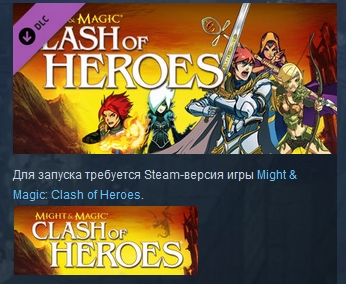 Might & Magic: Clash of Heroes I Am the Boss DLC STEAM