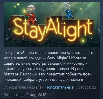 Stay Alight   ( Steam Key / Region Free )