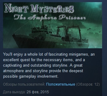 Night Mysteries: The Amphora Prisoner STEAM KEY GLOBAL