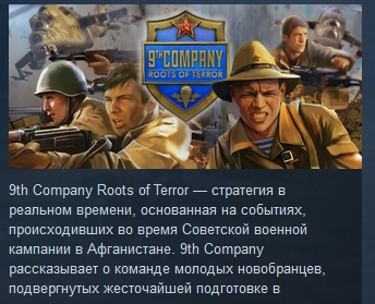 9th Company: Roots Of Terror ( Steam Key / Region Free)