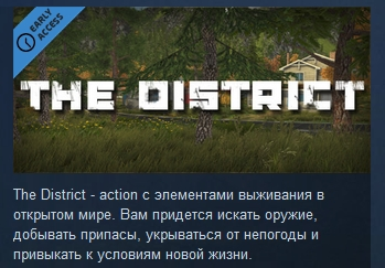 The District ( Steam Key / Region Free ) GLOBAL ROW